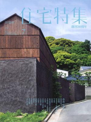 掲載誌 / 津福今町の家