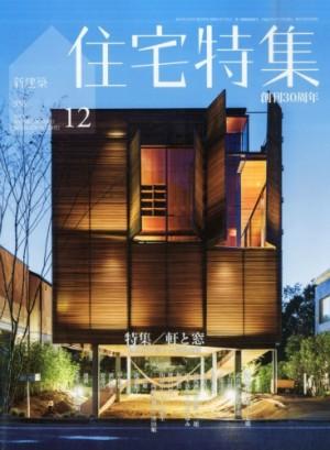 掲載誌 / 菊川の家